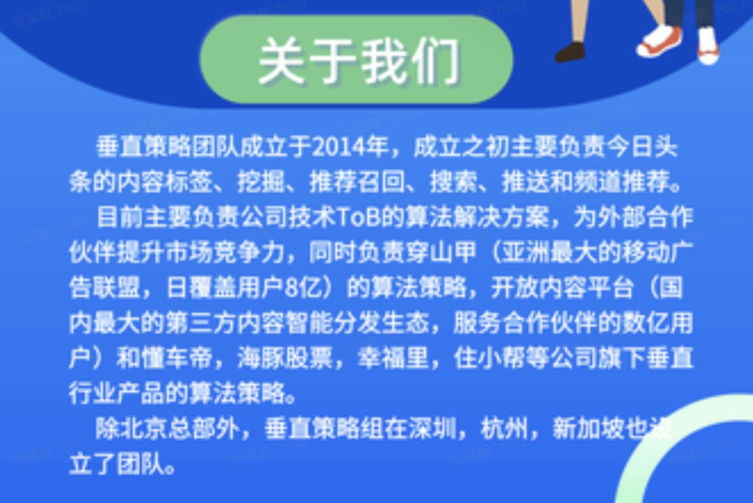 内推部门介绍.png