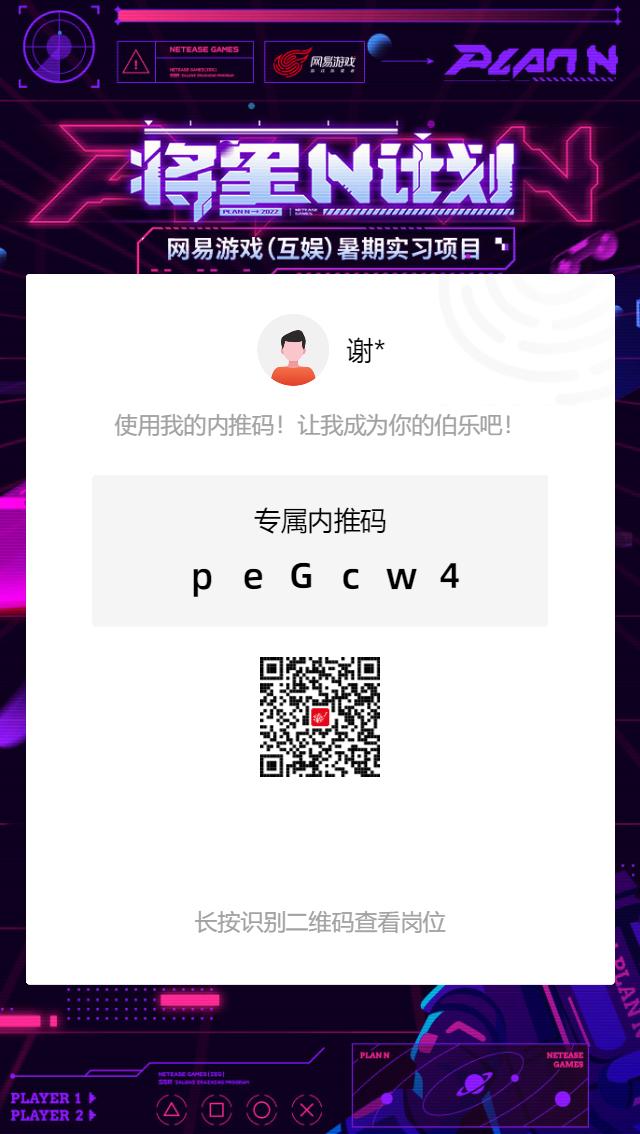 网易内推码.png