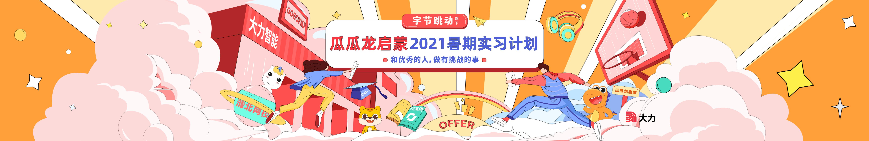 2021暑期实习banner.png