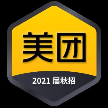 2021 届美团秋招学习勋章